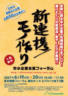 shinmono2007