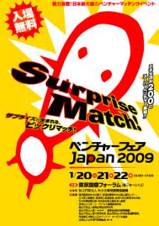 venture2009