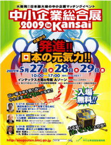 sougouten2009kansai